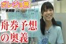 ボレジョ旅 太平洋3県制覇篇 その5
