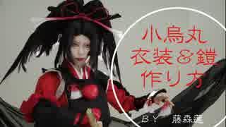 【刀剣乱舞】小烏丸のコスプレ衣装&造形製作【藤森蓮】