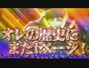 """【パチンコ】 CR3×3EYES (サザンアイズ) 大帰滅への道  """"新章"""" ⑫只眼"""