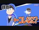 【おそ松さん】しま松で島を開拓してみる実況#8