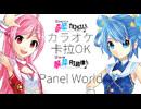 生放送アニメ 「直感xアルゴリズム♪」 歌ってみた・踊ってみた用カラオケ 「Panel World」