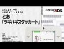 とあ feat.初音ミク「ツギハギスタッカート」/ ニンテンドー3DSテーマ ニコニコア...