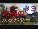 【PS4 ARK実況】暴言厨たちとARK初見プレイ... #3