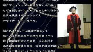 日本を代表するテキスタイルデザイナーの新井淳一が死去、85歳