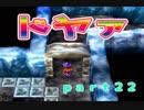【PS版DQ4】ちょすこ勇者、再び参る!【その22】