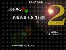 ポケモン赤緑 あるあるネタ50選!<Part