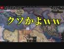 【HoI4】友達とわいわい戦争してみた Part1 3人マルチ