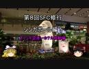 【ゆっくり】2017年 ANA SFC修行記 シンガポール編5 空港+移動編