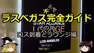 【ゆっくり】ラスベガス完全ガイド その36