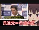 民進党=希望の党=自民党