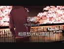 【相原愁(UTAU)】公式デモ曲―夜桜―【UTAU連続音】