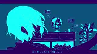 quiet roomを歌ってみた by向日葵