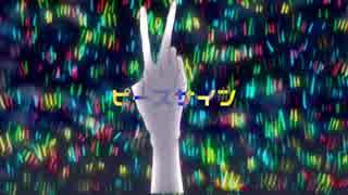 【祝8周年】peace/sign【手描きMAD】