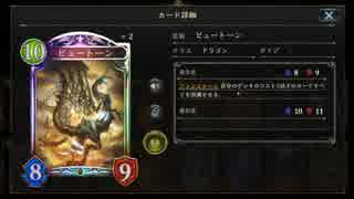 【シャドバ新弾】竜爪ピュートーンOTKドラゴン