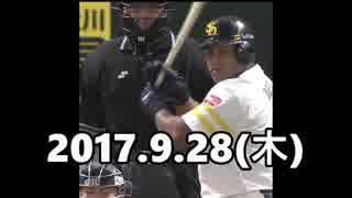 プロ野球2017 日のホームラン 2017.9.28