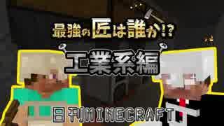 【日刊Minecraft】最強の匠は誰か!?工業系編 ∞エネルギー2日目【4人実況】