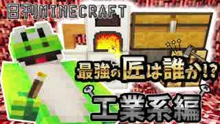 【日刊Minecraft】最強の匠は誰か!?工業系編 ∞エネルギー3日目【4人実況】