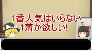 ゆっくり日本競馬史part14【最強の名言編】