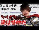 NO LIMIT -ノーリミット- 第203話(3/4)