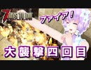 【7 Days To Die】撲殺天使ゆかりの生存戦略a16.3 112【結月ゆかり2+α】