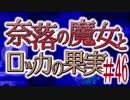 【奈落の魔女とロッカの果実】王道RPGを最後までプレイpart46【実況】