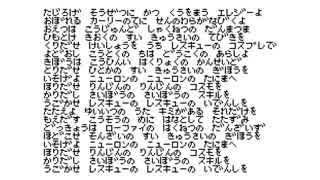 平沢進 「 救済の技法 」 ファミコン風