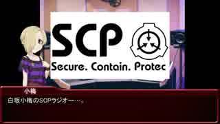 白坂小梅のSCPラジオ pt.XXX 【最終回】