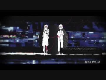 「病名は愛だった」~Ballade arrange feat.結月ゆかり 純&穏~