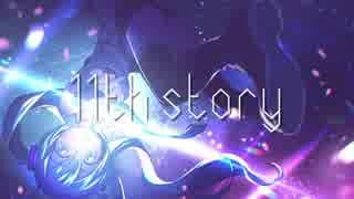 【初音ミク】11th story【オリジナル曲】