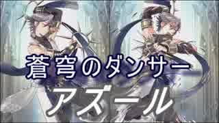 【FEヒーローズ】優雅なる舞踏祭 - 蒼穹のダンサー アズール特集