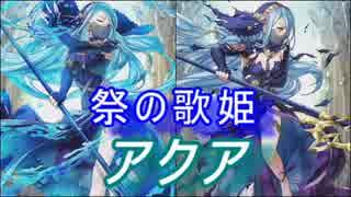 【FEヒーローズ】優雅なる舞踏祭 - 祭の歌姫 アクア特集