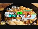 【ゆっくり】車中泊旅行記 35 広島編