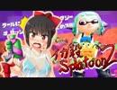 【スプラトゥーン2】イカ殺2 part07 ハイカラ・ヘル・オン・...