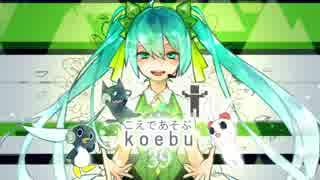 【オリジナルMV】39 -koebu edition-【歌
