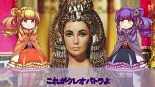 【ゆっくり解説】世界の奇人・変人・偉人紹介【クレオパトラ】