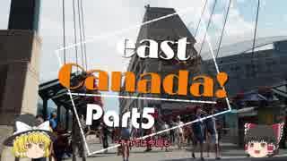 【ゆっくり】東カナダ一人旅 Part5 トロ