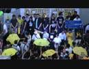 雨傘運動 三周年デモ