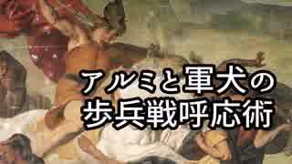 【TotalWar:Arena(cβ)】アルミと軍犬の