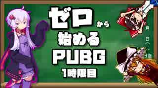 【初心者向け解説】ゼロから始めるPUBG 1