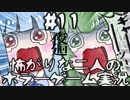 【VOICEROID実況】 怖がりな二人のホラーゲーム実況#11 【夜廻】