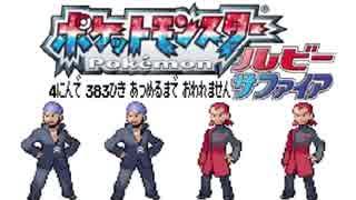 ポケモン全383匹集めるまで終われない旅 Part10【ルビサファ】