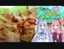 琴葉葵の大雑把でも料理がしたいっ! 第4回「鶏肉の竜田揚げ」