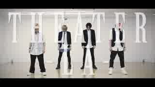 【SLH】THEATER -LA-を踊ってみた【ユナイ