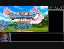 【PS4】DQ11RTA 13時間38分 part1