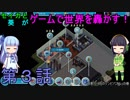 セイカと葵がゲームで世界を轟かす! 第3話【Mad Games Tycoon実況】