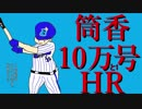 【2017】横浜DeNAベイスターズを振り返る会24【9/23~9/29】