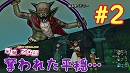 【DQX】導かれし視聴者とあいちぃの大冒険 #2【電脳◯乙女団】
