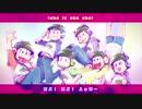 【おそ松さん人力】6つ子が好き勝手に喋って歌う!『松ハピ』【全松】