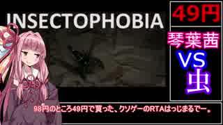 【49円】賛否両論ゲー Insectophobia : Ep