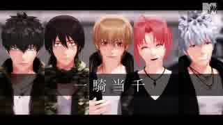 【MMD銀魂】アイドルな5人で一騎当千